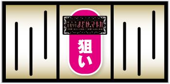 SLOT劇場版魔法少女まどか☆マギカ[前編]始まりの物語/[後編]永遠の物語_中押し①