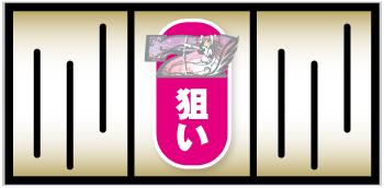 SLOT劇場版魔法少女まどか☆マギカ[前編]始まりの物語/[後編]永遠の物語_中押し⑦