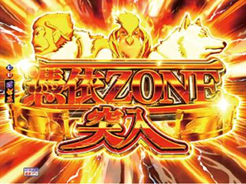 憑依ZONE