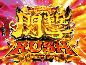 閃撃RUSH