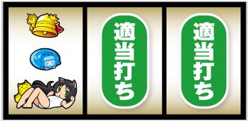 パチスロツインエンジェルPARTY_打ち方③