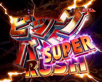 ビッグバンRUSH SUPER