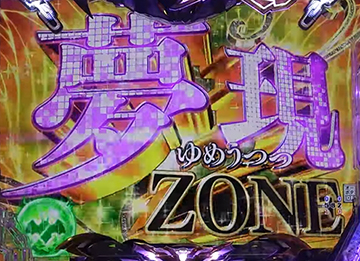 夢現ZONE