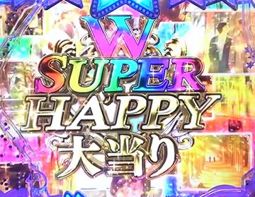 W SUPER HAPPY大当り