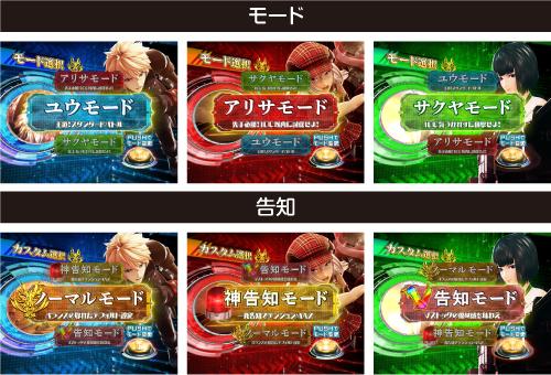 神バトルRUSH BURST_演出モード