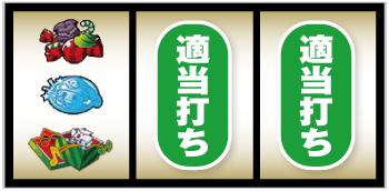 マジカルハロウィン ~Trick or Treat!~_打ち方⑥