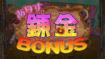 ありすの錬金BONUS