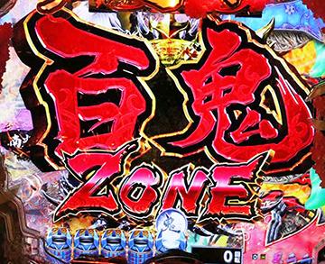 百鬼ZONE