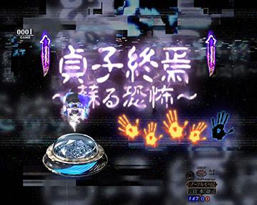 貞子終焉〜蘇る恐怖〜