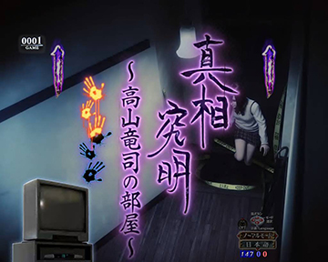 真相究明〜高山竜司の部屋〜