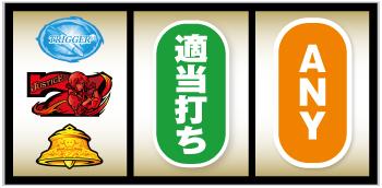 SLOTタブー・タトゥー_打ち方②