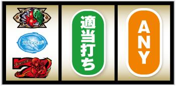 SLOTタブー・タトゥー_打ち方③