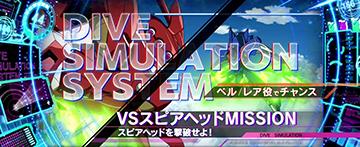 ダイブシミュレーションミッション