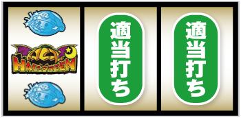 マジカルハロウィン ~Trick or Treat!~_打ち方⑬