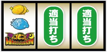 マジカルハロウィン ~Trick or Treat!~_打ち方⑭