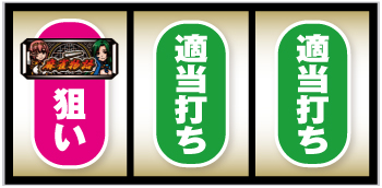 パチスロ麻雀物語4_打ち方