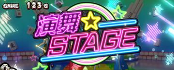 演舞ステージ