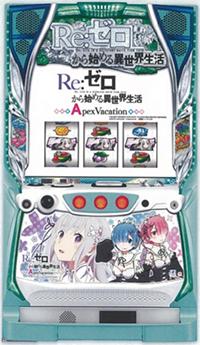 Re:ゼロから始める異世界生活 Apex Vacation