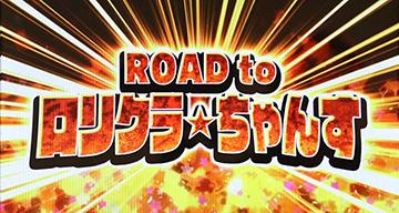 ROAD TO ロリクラ☆ちゃんす