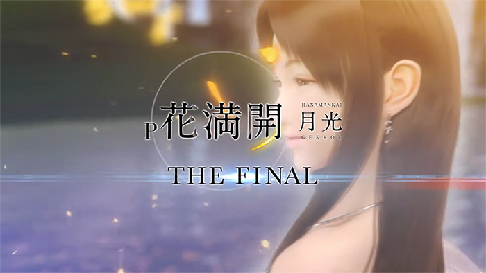 P花満開 月光 THE FINAL_トップ