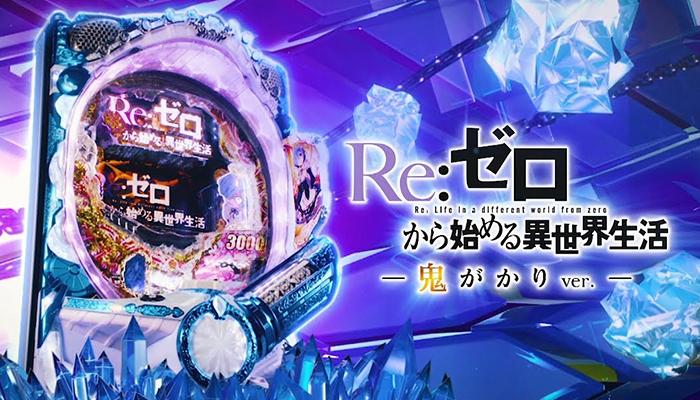 P Re:ゼロから始める異世界生活 鬼がかりver(リゼロ)