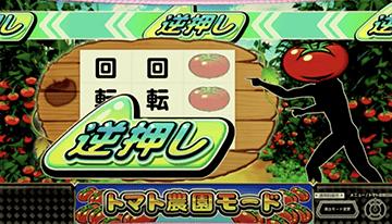 トマト農園モード