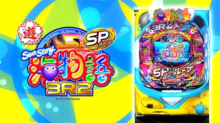 PA海物語3R2スペシャル_トップ
