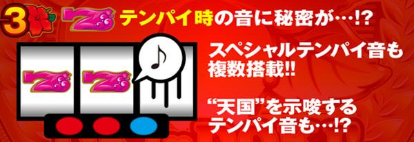 沖 ドキ トロピカル テンパイ 音 【沖ドキ!】スペシャルテンパイ音について スロッターのメモ帖