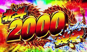 2000発当たり