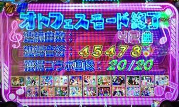 乙女フェス0626