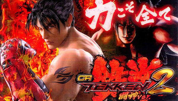 CR鉄拳2-闘神ver-