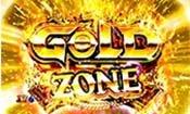 GOLDゾーン