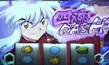 四魂DASH