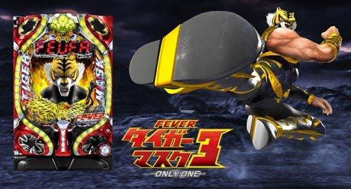 タイガーマスク3・TOP画像