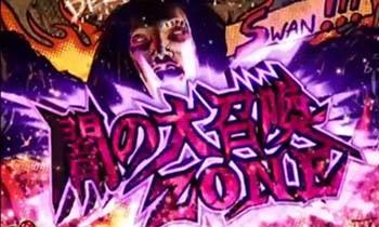 闇の大召喚ZONE