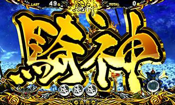 ART中のステージ・騎神