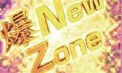 爆NewZone