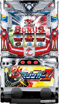 マジンガーZ・筐体画像