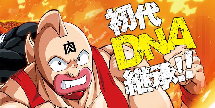 キン肉マン夢の超人タッグ編