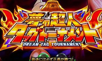 夢の超人タッグトーナメント