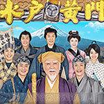 水戸黄門・サムネ画像