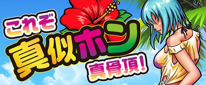 CR沖7・TOP画像