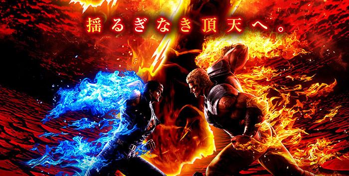 北斗の拳7・TOP画像