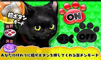 猫ボタンモード