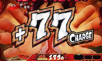 試練ノ刻・+77チャージ