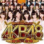 ぱちスロAKB48 勝利の女神・サムネ