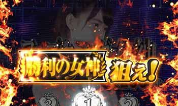 勝利の女神総選挙