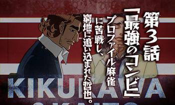CR哲也3・菊川&海渡リーチ