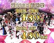 パチスロAKB48 ART終了画面・100人集合