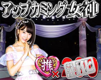 スロットAKB48・総選挙リザルト画面
